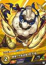 realizeで買える「モンスト カードゲーム vol.4-0076-C 強臭ノ大蒜忍者 弐久丸 第4弾 祝福されし世界」の画像です。価格は30円になります。