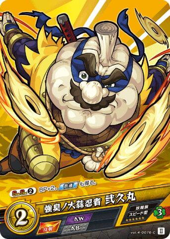 モンスト カードゲーム vol.4-0076-C 強臭ノ大蒜忍者 弐久丸 第4弾 祝福されし世界