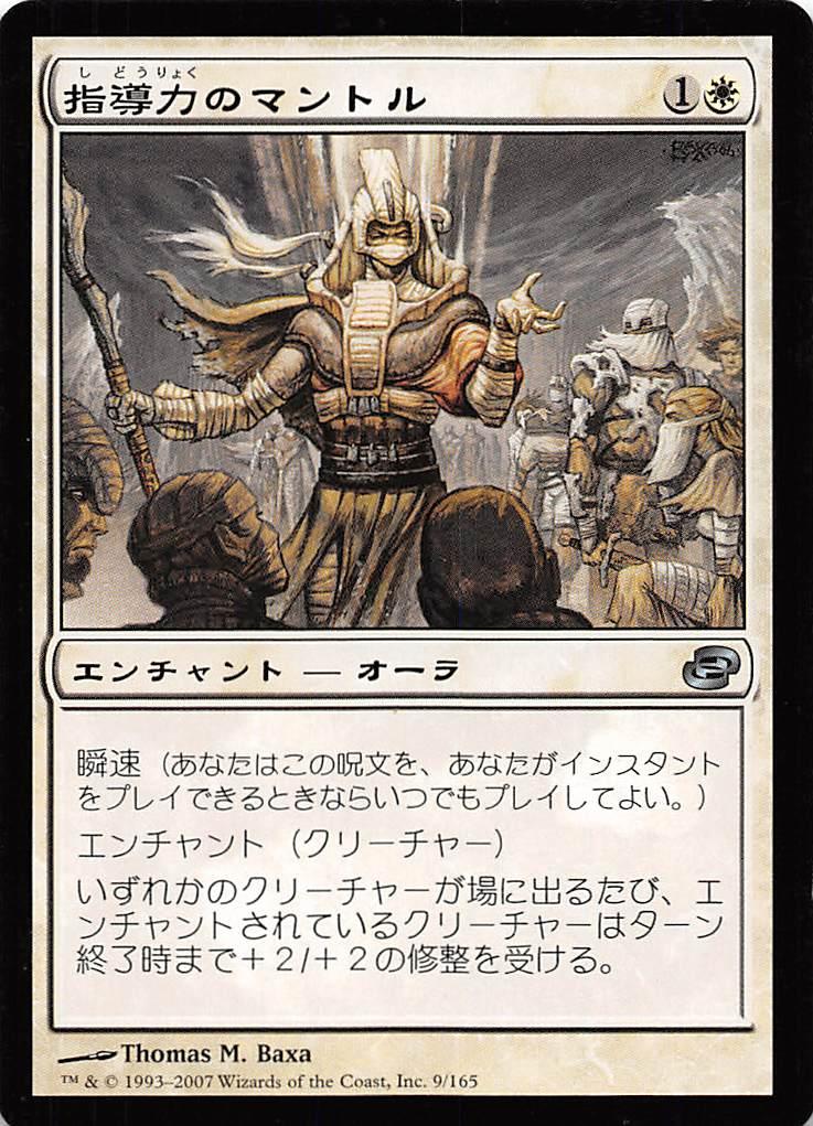 トレーディングカード・テレカ, トレーディングカードゲーム 171808 MTG Mantle of Leadership