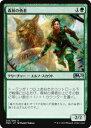 realizeで買える「マジックザギャザリング M20 JP 205 森林の勇者 (日本語版アンコモン 基本セット Core Set 2020 MTG」の画像です。価格は30円になります。