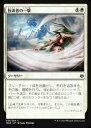 realizeで買える「マジックザギャザリング MTG WAR JP 038 放浪者の一撃 (日本語版 コモン 灯争大戦 War of the Spark」の画像です。価格は20円になります。