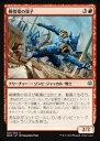 realizeで買える「マジックザギャザリング MTG WAR JP 126 戦慄衆の双子 (日本語版 アンコモン 灯争大戦 War of the Spark」の画像です。価格は20円になります。