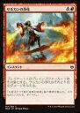 realizeで買える「マジックザギャザリング MTG WAR JP 144 サルカンの浄化 (日本語版 コモン 灯争大戦 War of the Spark」の画像です。価格は20円になります。