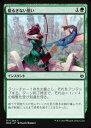 realizeで買える「マジックザギャザリング MTG WAR JP 177 揺るぎない狙い (日本語版 コモン 灯争大戦 War of the Spark」の画像です。価格は20円になります。