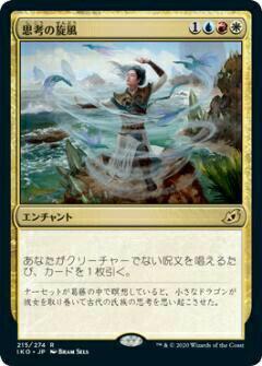 トレーディングカード・テレカ, トレーディングカードゲーム  IKO JP 215 ( ) Ikoria: Lair of Behemoths