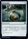 realizeで買える「マジックザギャザリング THB JP 240 旅行者の護符 (日本語版コモン テーロス還魂記 Theros: Beyond Death MTG」の画像です。価格は20円になります。