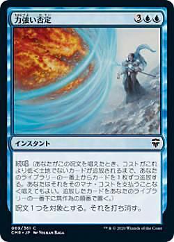 トレーディングカード・テレカ, トレーディングカードゲーム  CMR JP 069 ( )