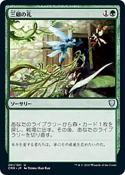 トレーディングカード・テレカ, トレーディングカードゲーム  CMR JP 261 ( )