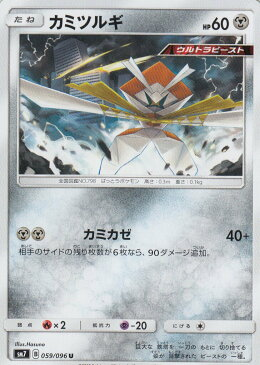 ポケモンカード SM7 059/096 カミツルギ(アンコモン) 拡張パック 裂空のカリスマ