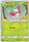 ポケモンカードゲーム SM7a 003/060 ケムッソ 草 (C コモン) 強化拡張パック 迅雷スパーク