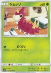 ポケモンカードゲーム SM7b 006/060 ケムッソ 草 (C コモン) 強化拡張パック フェアリーライズ