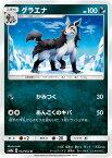 ポケモンカードゲーム SM8a 022/052 グラエナ 悪 (U アンコモン) サン&ムーン 強化拡張パック ダークオーダー