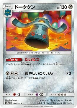 ポケモンカードゲーム SM8a 036/052 ドータクン 鋼 (U アンコモン) サン&ムーン 強化拡張パック ダークオーダー