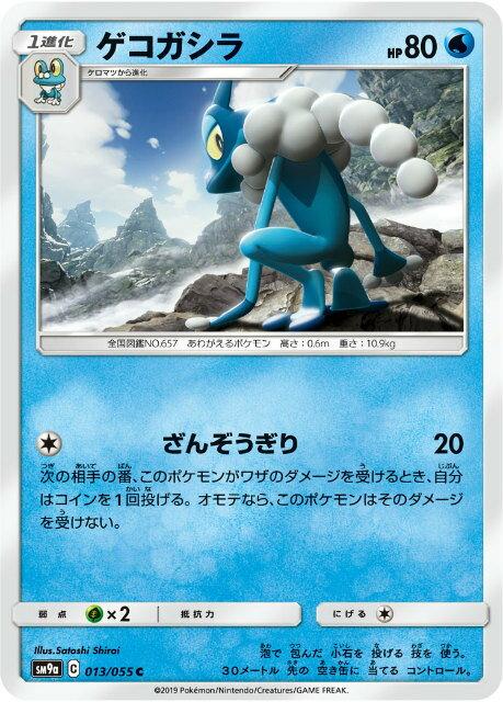 トレーディングカード・テレカ, トレーディングカードゲーム  SM9a 013055 (C )