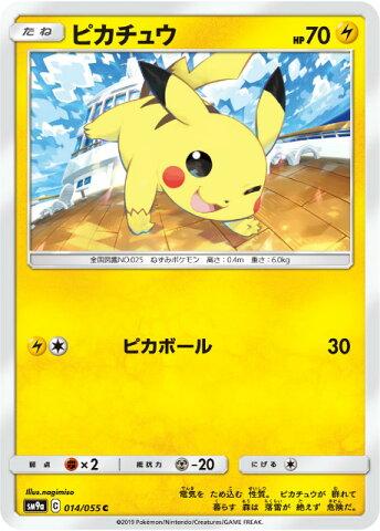 ポケモンカードゲーム SM9a 014/055 ピカチュウ 雷 (C コモン) 強化拡張パック ナイトユニゾン
