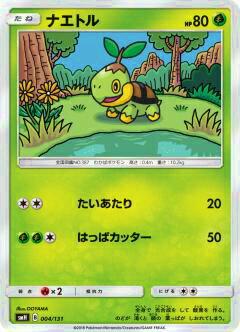 トレーディングカード・テレカ, トレーディングカードゲーム  SMH 004131 GX