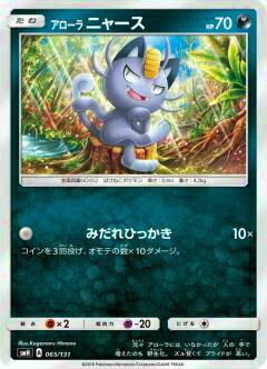 ポケモンカードゲーム SMH 065/131 アローラニャース GXスタートデッキ 悪イベルタル
