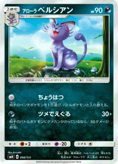 ポケモンカードゲーム SMH 066/131 アローラペルシアン GXスタートデッキ 悪イベルタル