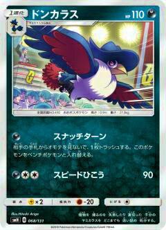 ポケモンカードゲーム SMH 068/131 ドンカラス GXスタートデッキ 悪イベルタル
