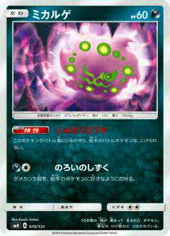 ポケモンカードゲーム SMH 070/131 ミカルゲ GXスタートデッキ 悪イベルタル