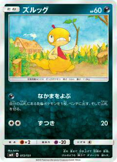 ポケモンカードゲーム SMH 072/131 ズルッグ GXスタートデッキ 悪イベルタル