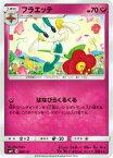 ポケモンカードゲーム SMH 089/131 フラエッテ GXスタートデッキ フェアリーゼルネアス