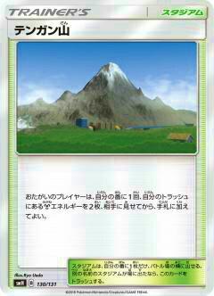 ポケモンカードゲーム SMH 130/131 テンガン山 GXスタートデッキ