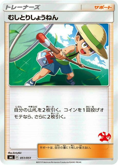 トレーディングカード・テレカ, トレーディングカードゲーム  SML 051051 GX