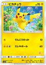 ポケモンカードゲーム SML 018/051 ピカチュウ 雷 ファミリーポケモンカードゲーム ライチュウGXデッキ
