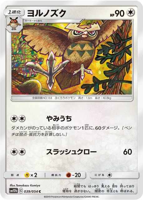 トレーディングカード・テレカ, トレーディングカードゲーム  SM10b 039054 (C )