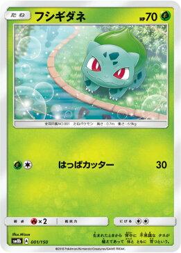 【ミラー仕様】 ポケモンカードゲーム SM8b 001/150 フシギダネ 草 ハイクラスパック GXウルトラシャイニー