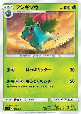 【ミラー仕様】 ポケモンカードゲーム SM8b 002/150 フシギソウ 草 ハイクラスパック GXウルトラシャイニー