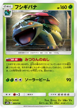 【ミラー仕様】 ポケモンカードゲーム SM8b 003/150 フシギバナ 草 ハイクラスパック GXウルトラシャイニー