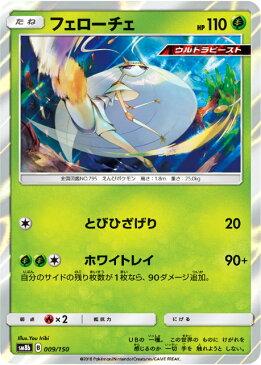 【ミラー仕様】 ポケモンカードゲーム SM8b 009/150 フェローチェ 草 ハイクラスパック GXウルトラシャイニー