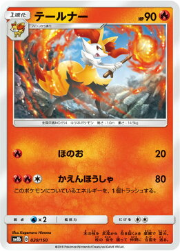 【ミラー仕様】 ポケモンカードゲーム SM8b 020/150 テールナー 炎 ハイクラスパック GXウルトラシャイニー