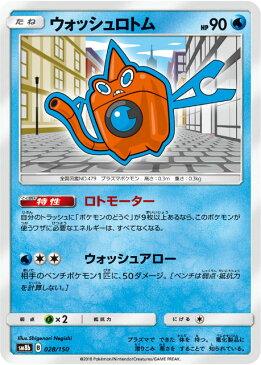 【ミラー仕様】 ポケモンカードゲーム SM8b 028/150 ウォッシュロトム 水 ハイクラスパック GXウルトラシャイニー