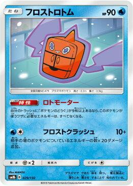 【ミラー仕様】 ポケモンカードゲーム SM8b 029/150 フロストロトム 水 ハイクラスパック GXウルトラシャイニー