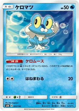 【ミラー仕様】 ポケモンカードゲーム SM8b 031/150 ケロマツ 水 ハイクラスパック GXウルトラシャイニー