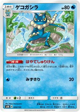 【ミラー仕様】 ポケモンカードゲーム SM8b 032/150 ゲコガシラ 水 ハイクラスパック GXウルトラシャイニー