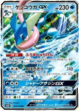 ポケモンカードゲーム SM8b 033/150 ゲッコウガGX 水 (RR ダブルレア) ハイクラスパック GXウルトラシャイニー
