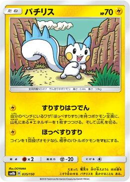 【ミラー仕様】 ポケモンカードゲーム SM8b 035/150 パチリス 雷 ハイクラスパック GXウルトラシャイニー