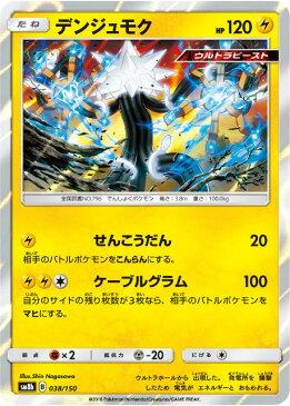 ポケモンカードゲーム SM8b 038/150 デンジュモク 雷 ハイクラスパック GXウルトラシャイニー