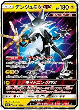 ポケモンカードゲーム SM8b 039/150 デンジュモクGX 雷 (RR ダブルレア) ハイクラスパック GXウルトラシャイニー