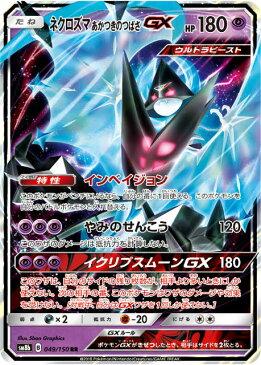 ポケモンカードゲーム SM8b 049/150 ネクロズマ あかつきのつばさGX 超 (RR ダブルレア) ハイクラスパック GXウルトラシャイニー
