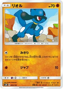 【ミラー仕様】 ポケモンカードゲーム SM8b 055/150 リオル 闘 ハイクラスパック GXウルトラシャイニー
