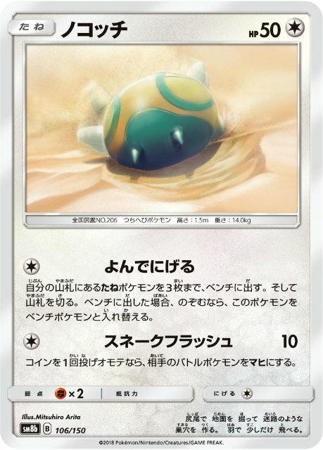 トレーディングカード・テレカ, トレーディングカードゲーム  SM8b 106150 GX