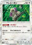 【ミラー仕様】 ポケモンカードゲーム SM8b 109/150 ヤレユータン 無 ハイクラスパック GXウルトラシャイニー