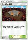 realizeで買える「ポケモンカードゲーム SM8b 142/150 ヴェラ火山公園 スタジアム ハイクラスパック GXウルトラシャイニー」の画像です。価格は30円になります。