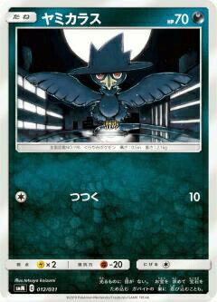 ポケモンカードゲーム SMM 012/031 ヤミカラス 悪 スターターセット TAG TEAM GX