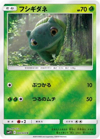 ポケモンカードゲーム SMP2 002/024 フシギダネ 草 (C コモン) ムービースペシャルパック 名探偵ピカチュウ